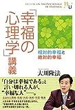 「幸福の心理学」講義