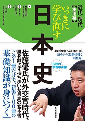 いっきに学び直す日本史 近代・現代 実用編の詳細を見る