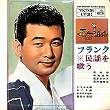 フランク民謡を歌う(10INCHレコード)[フランク永井][LP盤]