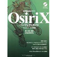 医用画像解析アプリ OsiriXパーフェクトガイド