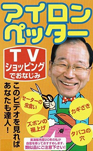 『アイロンペッター』 I-P1004 実演DVDなし たばこ...