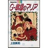 G-戦場のマリア / 上田 美和 のシリーズ情報を見る
