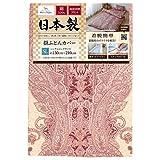 メリーナイト 日本製 綿100% 両サイドファスナー 掛け布団カバー 「ヴィラース」 ピンク シングルロング 約150×210cm 洗える 衛生 清潔 着脱簡単 ふとんが入れやすい