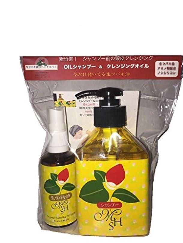 審判成熟排泄物MHSシャンプー&オイルセット