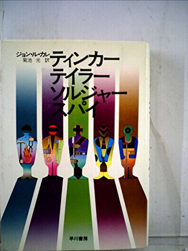 ティンカー・テイラー・ソルジャー・スパイ (1975年) (Hayakawa novels)の詳細を見る