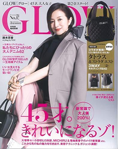 GLOW(グロー) 2019年 3 月号