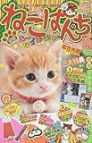 ねこぱんち ´15サンタ号 (通巻111号) (コミック(にゃんCOMI ペーパーバックスタイル猫漫画廉価コンビニコミックス))