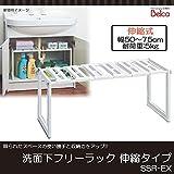 Belca(ベルカ) 洗面下フリーラック 伸縮タイプ SSR-EX 【人気 おすすめ 】