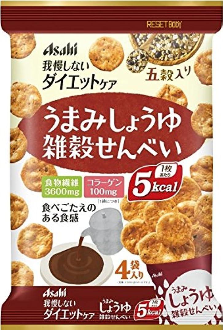 聖なるゴールド関連するアサヒグループ食品 リセットボディ 雑穀せんべい うまみしょうゆ 88g