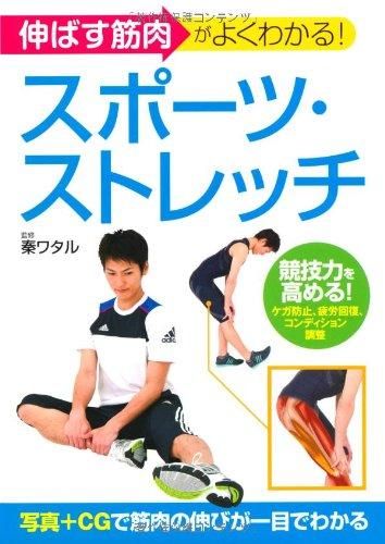 伸ばす筋肉がよくわかる!スポーツ・ストレッチの詳細を見る