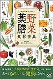 世界一やさしい! 野菜薬膳食材事典