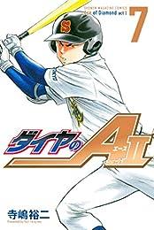 ダイヤのA act2(7) (週刊少年マガジンコミックス)
