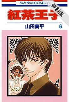 紅茶王子【期間限定無料版】 6 (花とゆめコミックス)