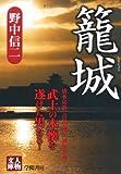 籠城 (人物文庫)