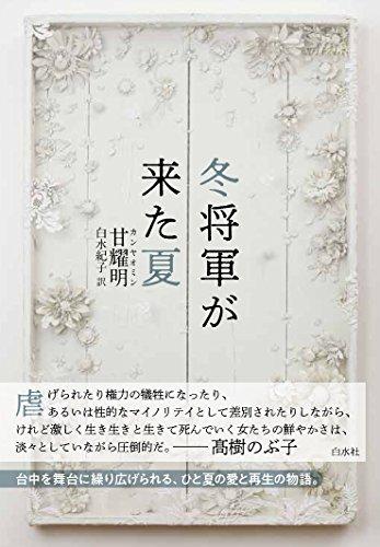 冬将軍が来た夏 / 甘耀明