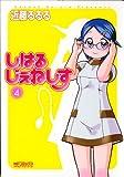 しはるじぇねしす 4 (MFコミックス アライブシリーズ)