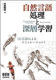 自然言語処理と深層学習 C言語によるシミュレーション
