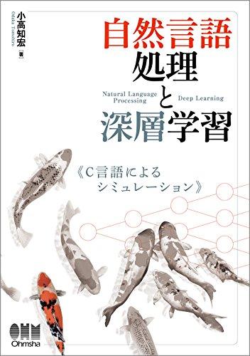 自然言語処理と深層学習 -C言語によるシミュレーション-の電子書籍なら自炊の森-秋葉2号店