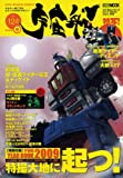 宇宙船vol.124 (ホビージャパンMOOK)