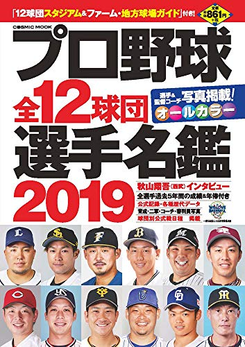 プロ野球全12球団選手名鑑2019 (COSMIC MOOK)