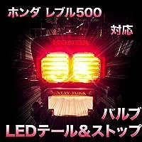 LEDテール&ストップ ホンダ レブル500 対応 LEDバルブ