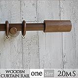 木製カーテンレール ONE 【slim】 (2.0m シングルタイプ, ヴィンテージウッド)