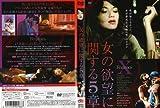 女の欲望に関する5章[DVD]
