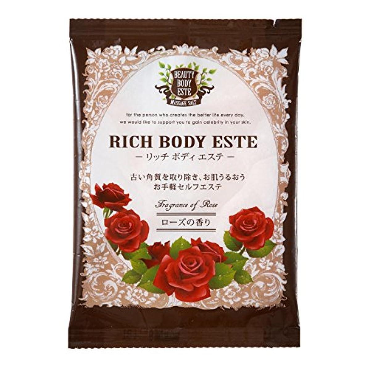 お茶アレンジバーベキューリッチボディエステ マッサージソルト(ローズ)50g 50個