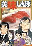 美味しんぼ(93) (ビッグコミックス)