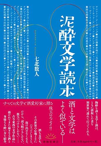 泥酔文学読本