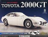 週刊 トヨタ 2000GT 2012年 2/21号 [分冊百科]