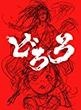 【Amazon.co.jp限定】TVアニメ「どろろ」Blu-ray BOX 上巻 (全巻購入特典 描き下ろし四曲屏風(364mm×257mm)付)