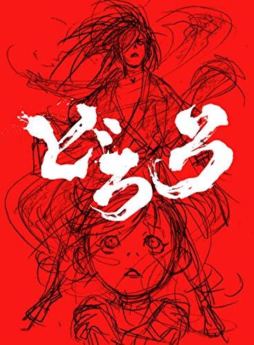 【Amazon.co.jp限定】TVアニメ「どろろ」Blu-ray BOX 上巻 (全巻購入特典 描き下ろし四曲屏風付)