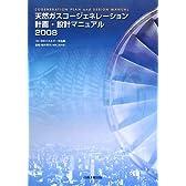 天然ガスコージェネレーション計画・設計マニュアル〈2008〉