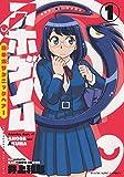 アホゲノム -座牟坂サタニックヘアー- 1 (1巻) (YKコミックス)