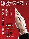 趣味の文具箱 Vol.48[雑誌]