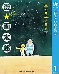 [漫☆画太郎] 星の王子さま 第01巻