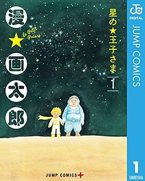 星の王子さま 1 (ジャンプコミックスDIGITAL)