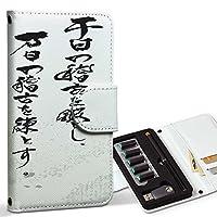 スマコレ ploom TECH プルームテック 専用 レザーケース 手帳型 タバコ ケース カバー 合皮 ケース カバー 収納 プルームケース デザイン 革 漢字 文字 文 013381