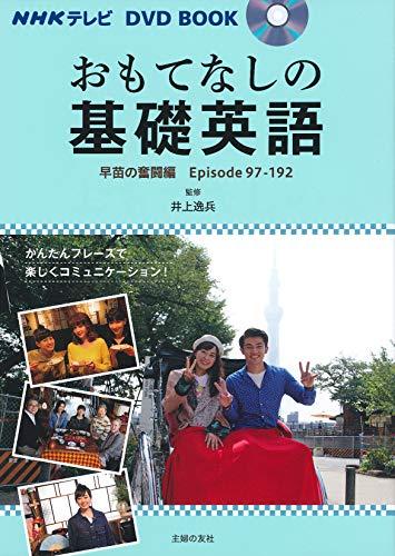 NHKテレビ DVD BOOK おもてなしの基礎英語 早苗の奮闘編 (NHKテレビ DVD BOOK)