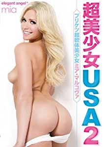 超美少女USA2 ~プリケツ超軟体美少女 ミア・マルコヴァ~ [DVD]