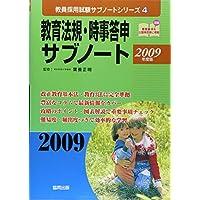 教育法規・時事答申サブノート〈2009年度版〉 (教員採用試験サブノートシリーズ)