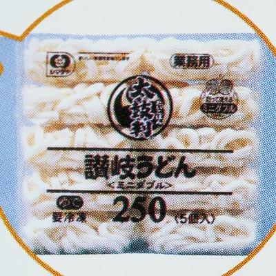 シマダヤ 太鼓判 讃岐うどん(冷凍) 250g×40食 業務用