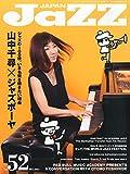 JAZZ JAPAN(ジャズジャパン) Vol.52