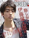 SCREEN+プラスvol.67 2020年 08 月号 [雑誌]: SCREEN8月号増刊 増刊