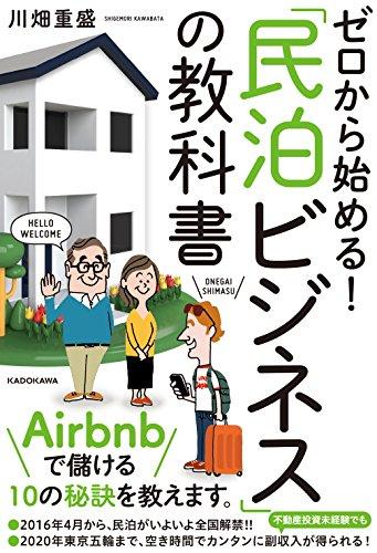 大阪でマンション「民泊」に差し止め