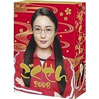 ごくせん2008 DVD-BOX