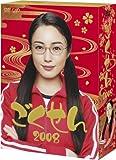 ごくせん 2008 DVD-BOX[DVD]
