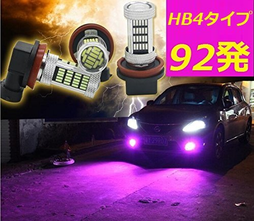 [WLSAUTO]オリジナルデザイン4014chip 92発HB4兼用フォグ ピンクフォグ PINKフォグバルブ DC12-16V 2個セットハイパワーチップ搭載 フォグランプHB4タイプ 一年保証付き
