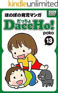 DaccHo!(だっちょ)ほのぼの育児マンガ 13巻 表紙画像